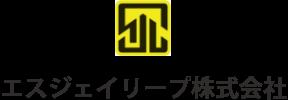 エスジェイリープ株式会社